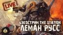 Бэкострим The Station - Леман Русс