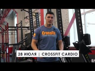 Анонс турнира 28 июля | Crossfit Cardio