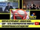 Мураев открывает «Канал НАШ» •ДНР – сеть супермаректов умирает •Низкопробная агитация ЛНР