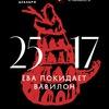 25/17. Большой концерт | 1 декабря | Архангельск