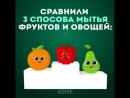 Мы моем фрукты и овощи неправильно