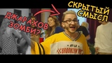 СМЫСЛ КЛИПА - ДЖАРАХОВ - Пьем // Скрытый смысл клипа