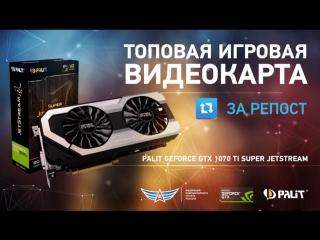 Розыгрыш Palit GeForce GTX 1070