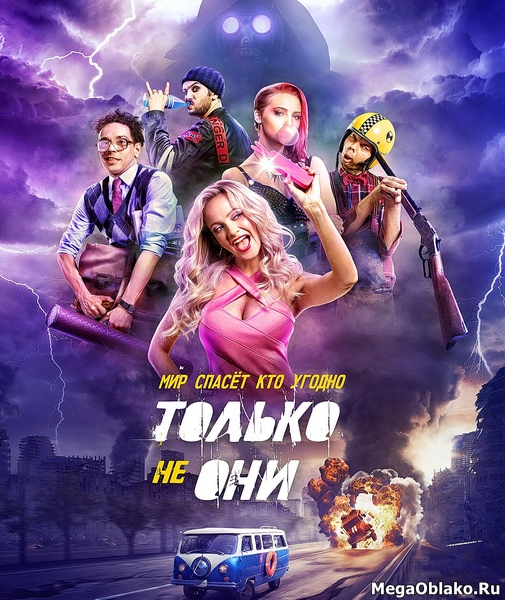 Только не они (2018/WEB-DL/WEB-DLRip)