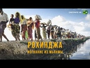 Рохинджа Изгнание из Мьянмы