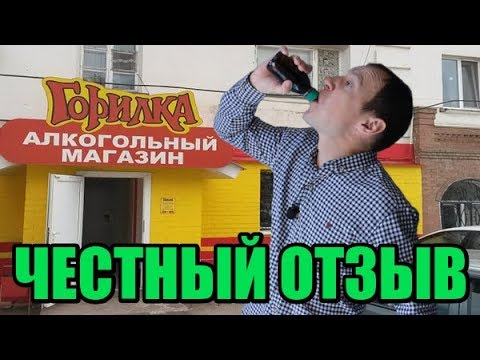 Работа в сети алкогольных магазинов Горилка