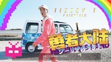 🆕新 MV ⚡️TIZZY T ⚡️FAIRYTALE 🌈勇者大陆 【 OFFICIAL HD MV 】