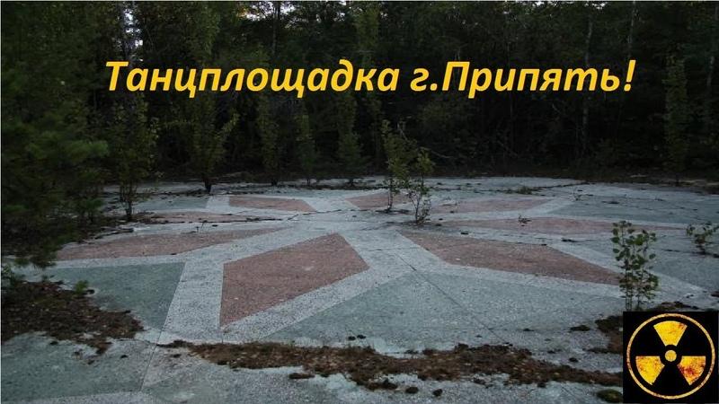 Танцплощадка в г Припять спустя 32 года снова ожила The dance floor of Pripyat 32 years later