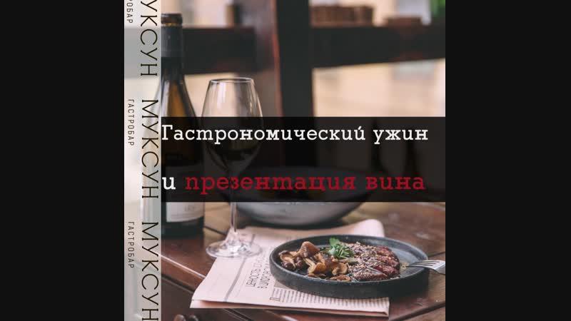 Гастрономический ужин в гастробаре Муксун