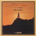 Kitaro альбом Silk Road Suite