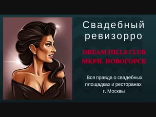 Свадебный ревизорро Dream Hills Club инста.mp4