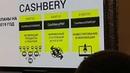 План развития Кэшбери на 2018 - 2020. Дмитрий Логинов