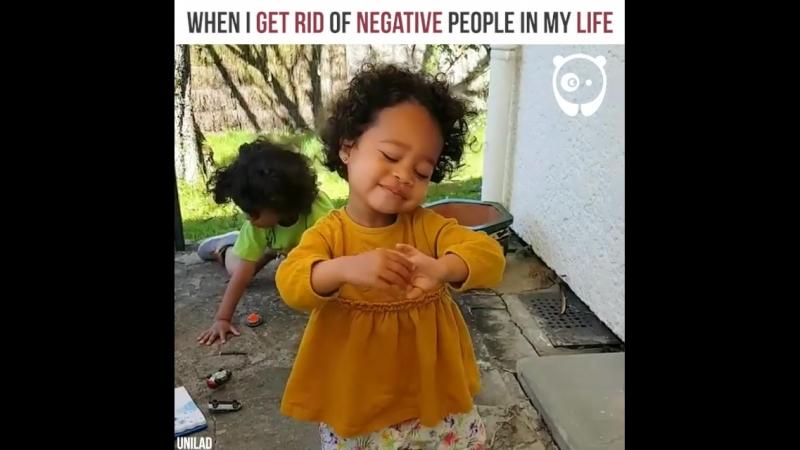 Когда я избавляюсь от нехороших людей в моей жизни
