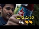 OMG రచ్చ యాడ్ mahesh babu thumbs up new ad mahesh babu thumbs up video mahesh babu add