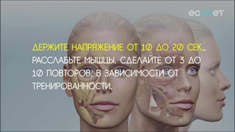 Упражнение «Шлем»_ эффективная подтяжка лица без скальпеля! _ ECONET.RU