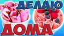 Ролл Мороженое Как Сделать в Домашних Условиях Тайское или Жареное Мороженое Своими Руками