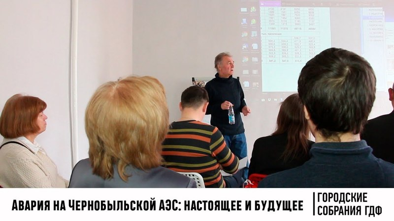 Авария на Чернобыльской АЭС: настоящее и будущее