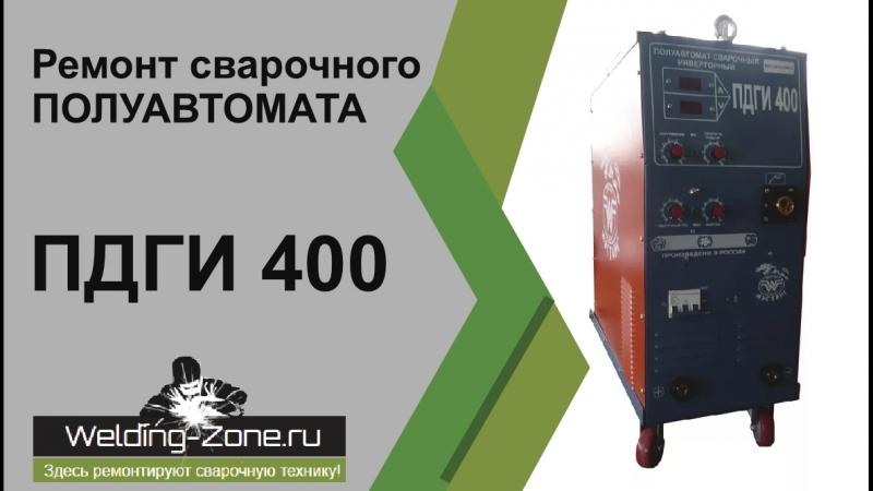 Ремонт сварочного полуавтомата ПДГИ 400