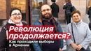 Алексей Романов. РЕВОЛЮЦИЯ ПРОДОЛЖАЕТСЯ? Как проходили выборы в Армении (Романов)
