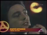 Андрей Державин - Забудь обо мне (Музыкальная ностальгия).