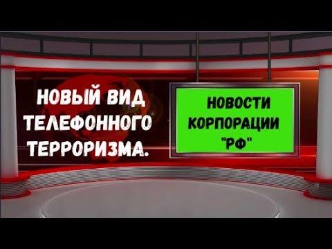 Новости Корпорации РФ | Новый вид телефонного терроризма