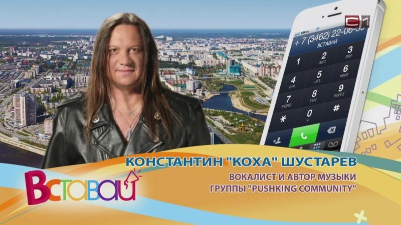 Санкт-Петербург на связи! Константин Шустарев о Сургуте, старом роке и о новом альбоме.