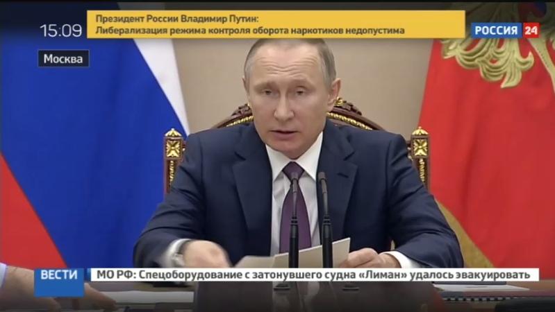 Новости на Россия 24 • Путин: либерализация в области контроля за наркотиками недопустима