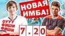 ЛИЛ И ИЛЛИДАН ТЕСТЯТ НОВЫЙ ПАТЧ 7 20