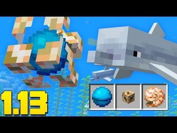 Майнкрафт 1.13 Обзор Всего Самого Необходимого! Как приручить дельфина?