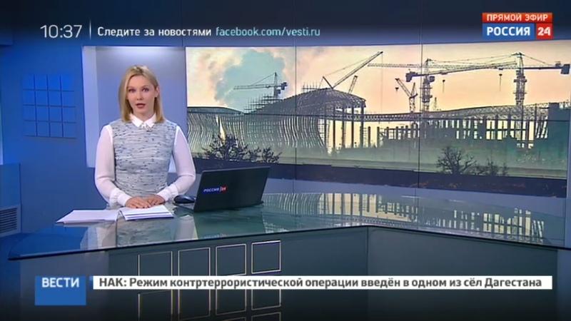 Новости на Россия 24 • Строительство аэропорта в Крыму идет рекордными темпами