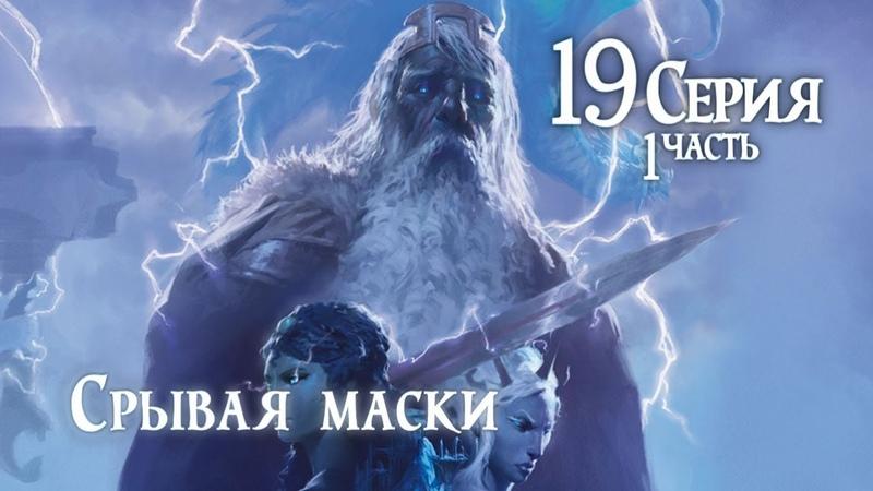 Storm Kings Thunder | СРЫВАЯ МАСКИ. Часть 1 | Dungeons and Dragons