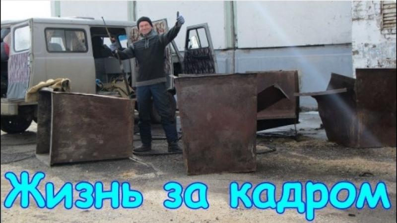 Жизнь за кадром. Обычные будни. (часть 152) (04.18г.) Семья Бровченко. (1)
