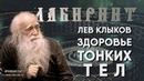 ЛАБИРИНТ | Лев Клыков | Здоровье тонких тел