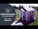 Динамика строительства коттеджного посёлка Изумрудная долина 23 июня 2018 года