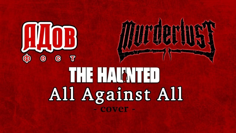 The Haunted - All Against All (Full band cover) by Murderlust. Moscow. АДов фест