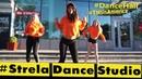 Strela Dance Studio Childish Gambino - This Is America
