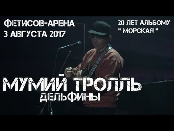 Мумий Тролль - Дельфины (альбому Морская 20 лет).