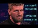 Виталий Минаков Vitaly Minakov путь непобеждённого HD 2018