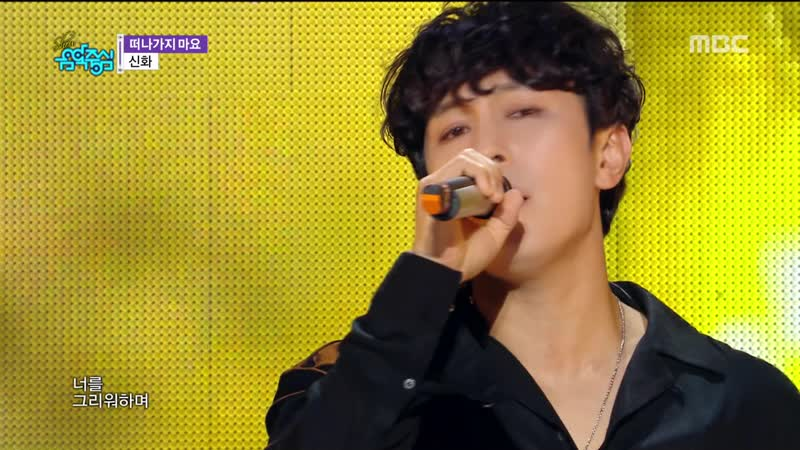 [Comeback Stage] 180908 Shinhwa (신화) - Don't Leave Me (떠나가지 마요)