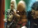 Зомби апокалипсис в Voice Technica