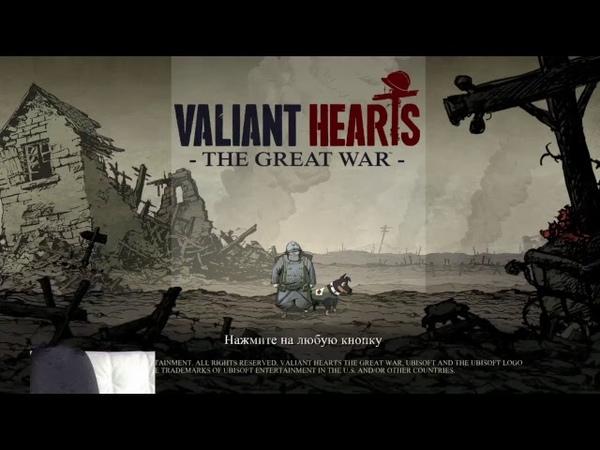 Стрим Valiant Hearts:The Great War. Отважные сердца: Великая Война. Прямой показ PS4 Стрим.