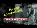 Наглый холодны звонок | Продажи по телефону | КонкурентовНет.ру