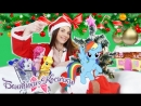 Бантики косички • Украшаем елку к Новому году вместе с МАЙ ЛИТЛ ПОНИ! Дружба – это чудо!