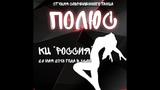Студия современного танца ПОЛЮС 2018