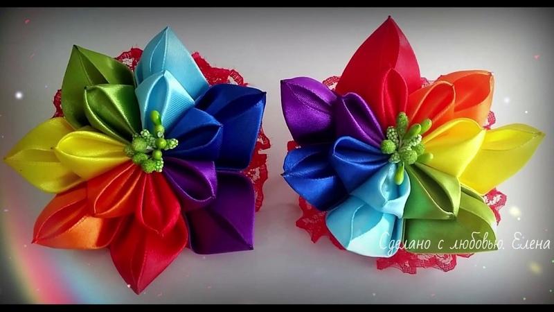 Flower Kanzashi Master Class hand made DIY Tutorial Цветик-Семицветик КАНЗАШИ мастер класс