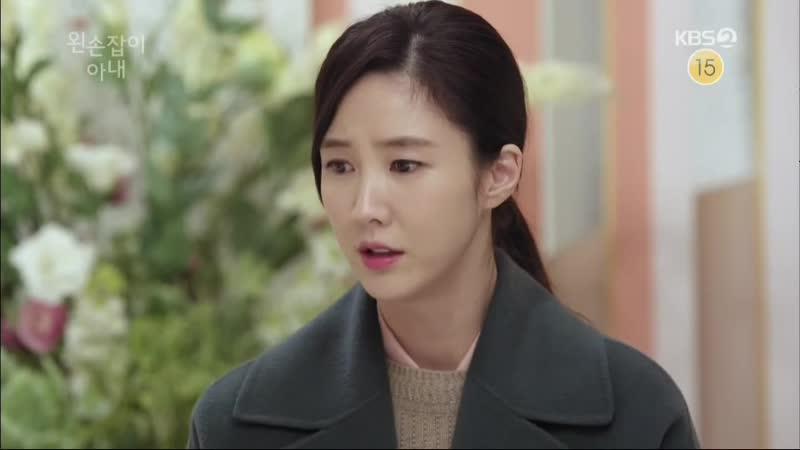 KBS2TV 저녁일일드라마 [왼손잡이 아내] 13회 (금) 2019-01-18