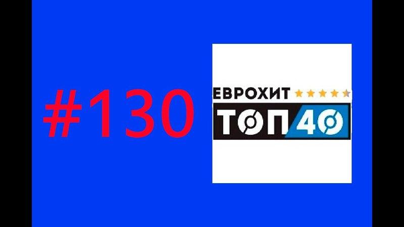 ЕВРОХИТ ТОП 40 ИЮЛЬ 2016 MP3 СКАЧАТЬ БЕСПЛАТНО