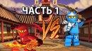 Мультик ниндзяго на русском Лего ниндзяго мастера кружитцу 1 серия Кай против Джея