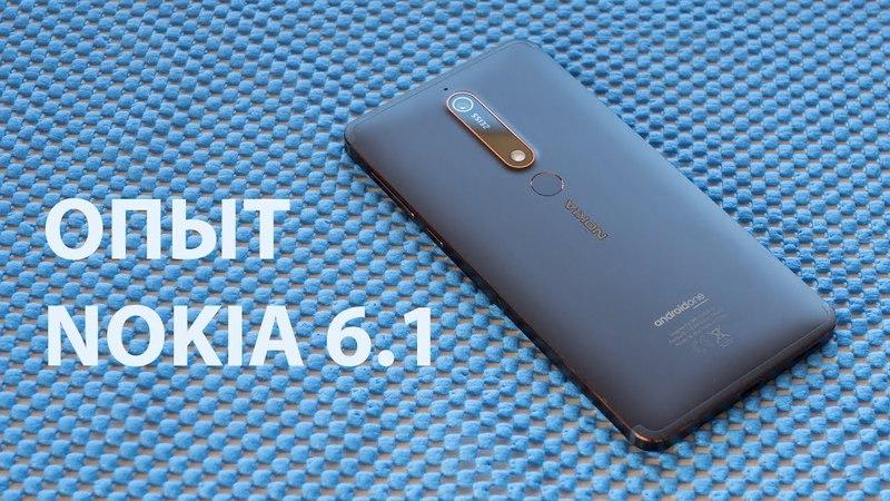Nokia 6.1 опыт использования. Козыри и недостатки Nokia 6.1 2018 конкуренты