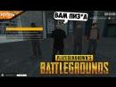 GTA Battlegrounds MTA SA PUBG4 Дикий Угра Смотри.
